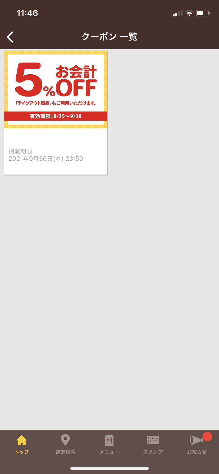 びっくりドンキー びっくりドンキー公式アプリに関するヨコさんの口コミ画像1