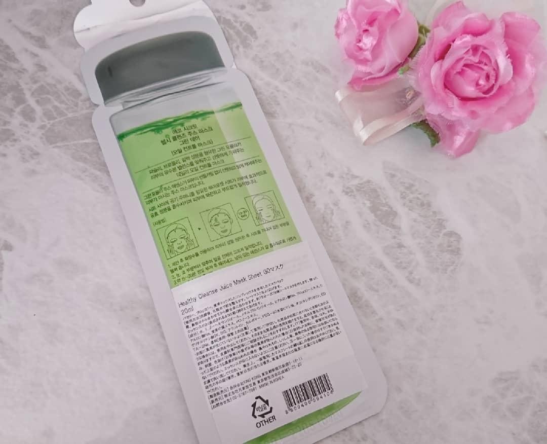 eco secret(エコセレクト) ヘルシークレンズジュースマスクパックを使ったYuKaRi♡さんのクチコミ画像2
