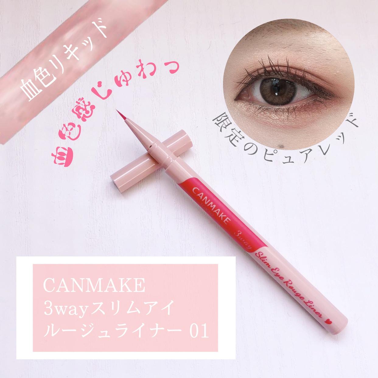 CANMAKE(キャンメイク) 3wayスリムアイルージュライナーを使ったsachikoさんのクチコミ画像