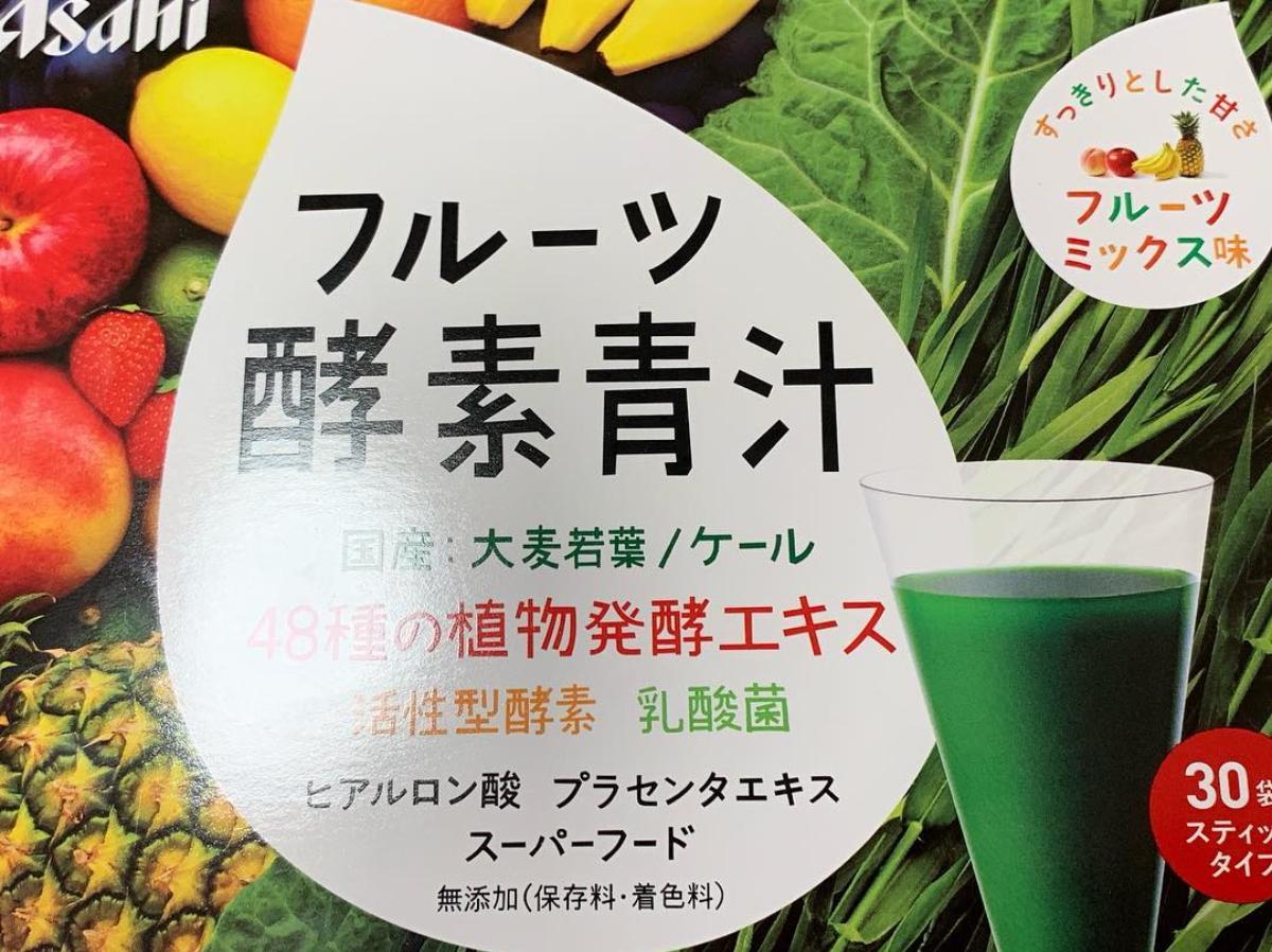 アサヒグループ食品(あさひぐるーぷしょくひん)フルーツ酵素青汁を使った yokoちゃんさんの口コミ画像1