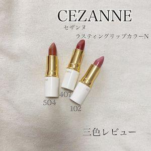CEZANNE(セザンヌ) ラスティング リップカラーNを使ったクラウドちゃんさんのクチコミ画像