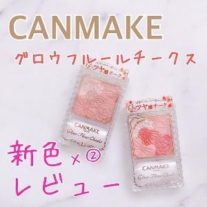 CANMAKE(キャンメイク)グロウフルールチークスを使った Rilaさんのクチコミ画像