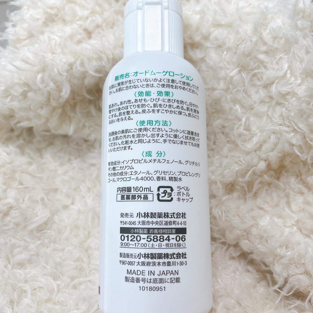 EAUDE MUGE(オードムーゲ)薬用ローション (ふきとり化粧水)を使ったゆっちんさんのクチコミ画像2