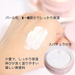 WHOMEE(フーミー) モイストエイジングケアクリームを使ったharukaさんのクチコミ画像2
