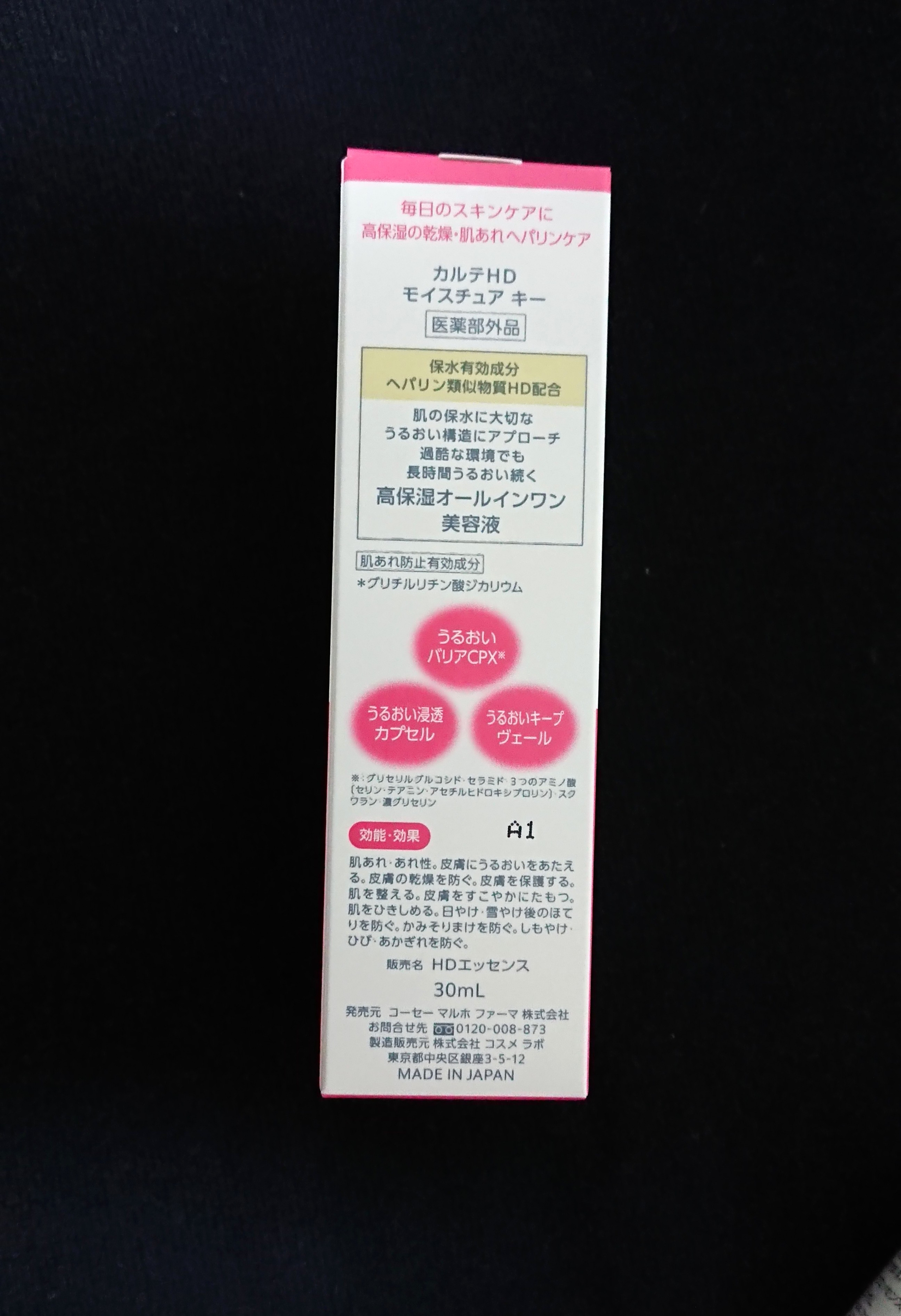 カルテHD(カルテエイチディー) モイスチュア キーの良い点・メリットに関する恵未さんの口コミ画像2