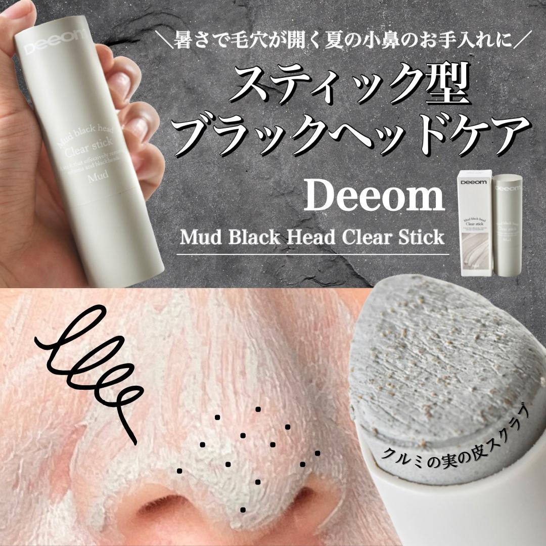 Deeom(ディーオム) マッドブラックヘッドクリアスティックを使ったみゆさんのクチコミ画像1