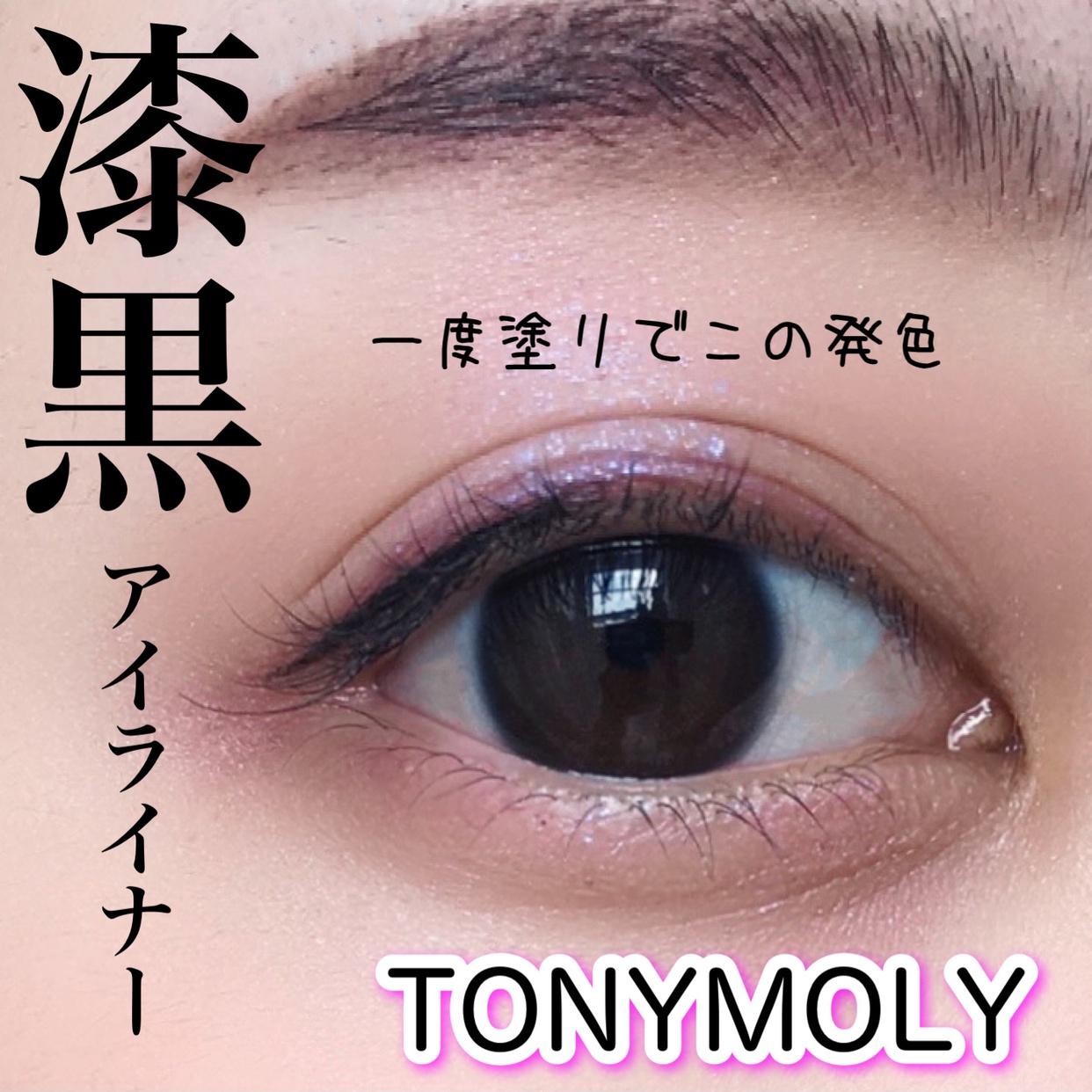 TONYMOLY(トニーモリー) バック ジェル ハイテク フラット ライナーを使ったyunaさんのクチコミ画像1