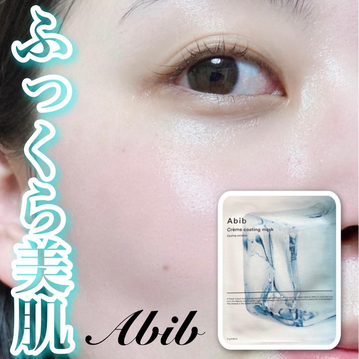 Abib(アビブ) クリームコーティングマスククーリングソリューションの良い点・メリットに関するyunaさんの口コミ画像1