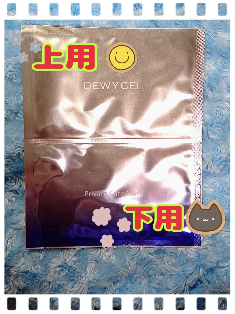 DEWYCEL(デュイセル) プライベート ケア マスクを使ったKEIKOさんのクチコミ画像2