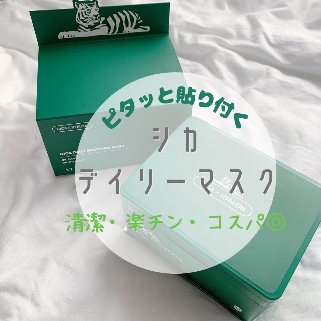 VT COSMETICS(ヴイティコスメティックス) シカデイリースージングマスクを使ったchisatoさんのクチコミ画像1