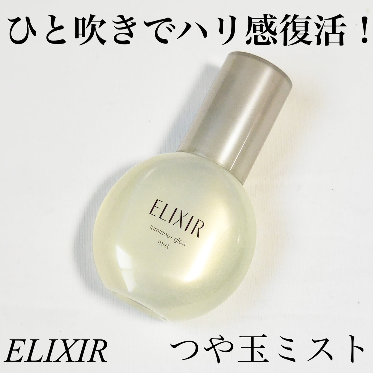 ELIXIR(エリクシール) シュペリエル つや玉ミストの良い点・メリットに関するcos.riocaさんの口コミ画像1