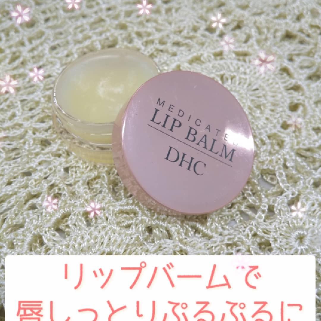 DHC(ディーエイチシー) 薬用 リップ バームを使ったカサブランカさんのクチコミ画像1