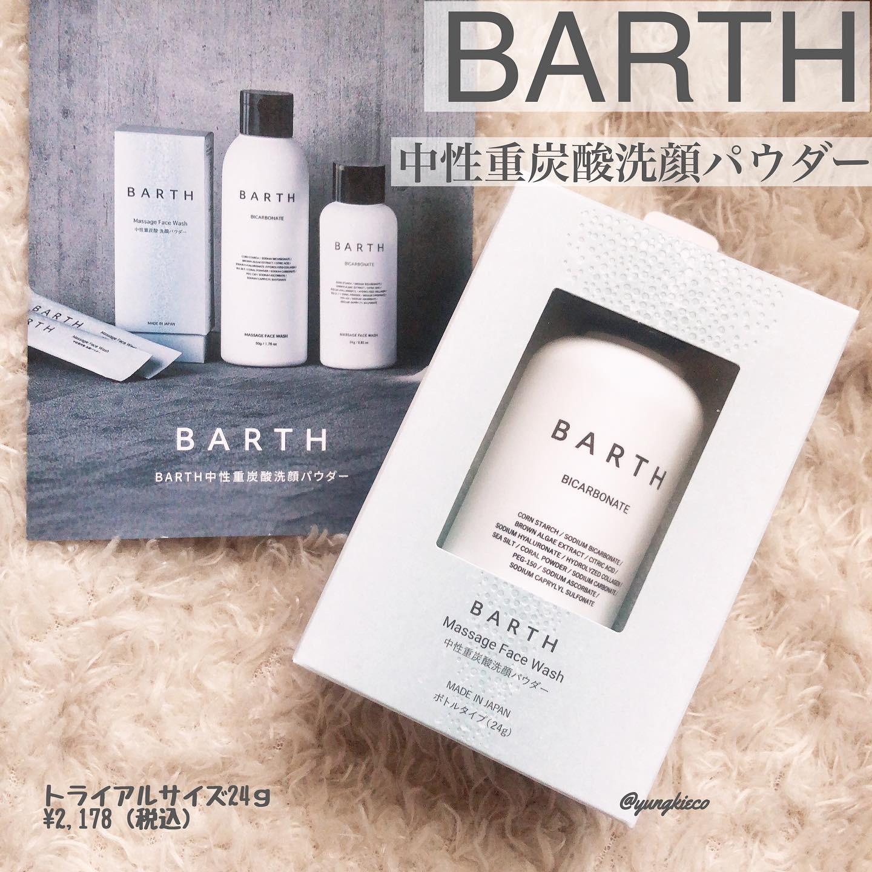 BARTH(バース) 中性重炭酸洗顔パウダーの良い点・メリットに関するyungさんの口コミ画像1
