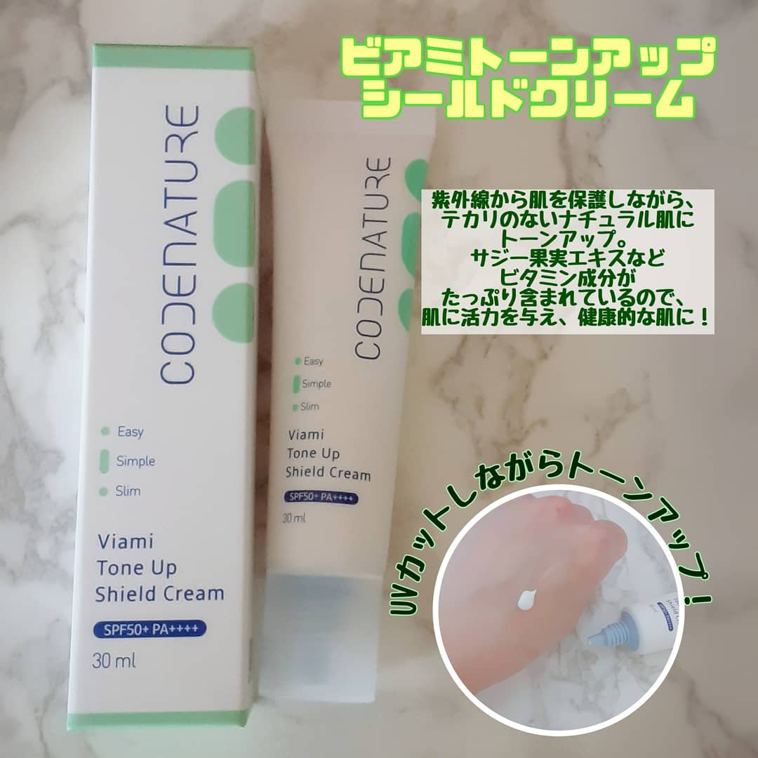 CODENATURE(コードネイチャー)ビアミミスト&フィクサーを使ったまーちゃんさんのクチコミ画像3