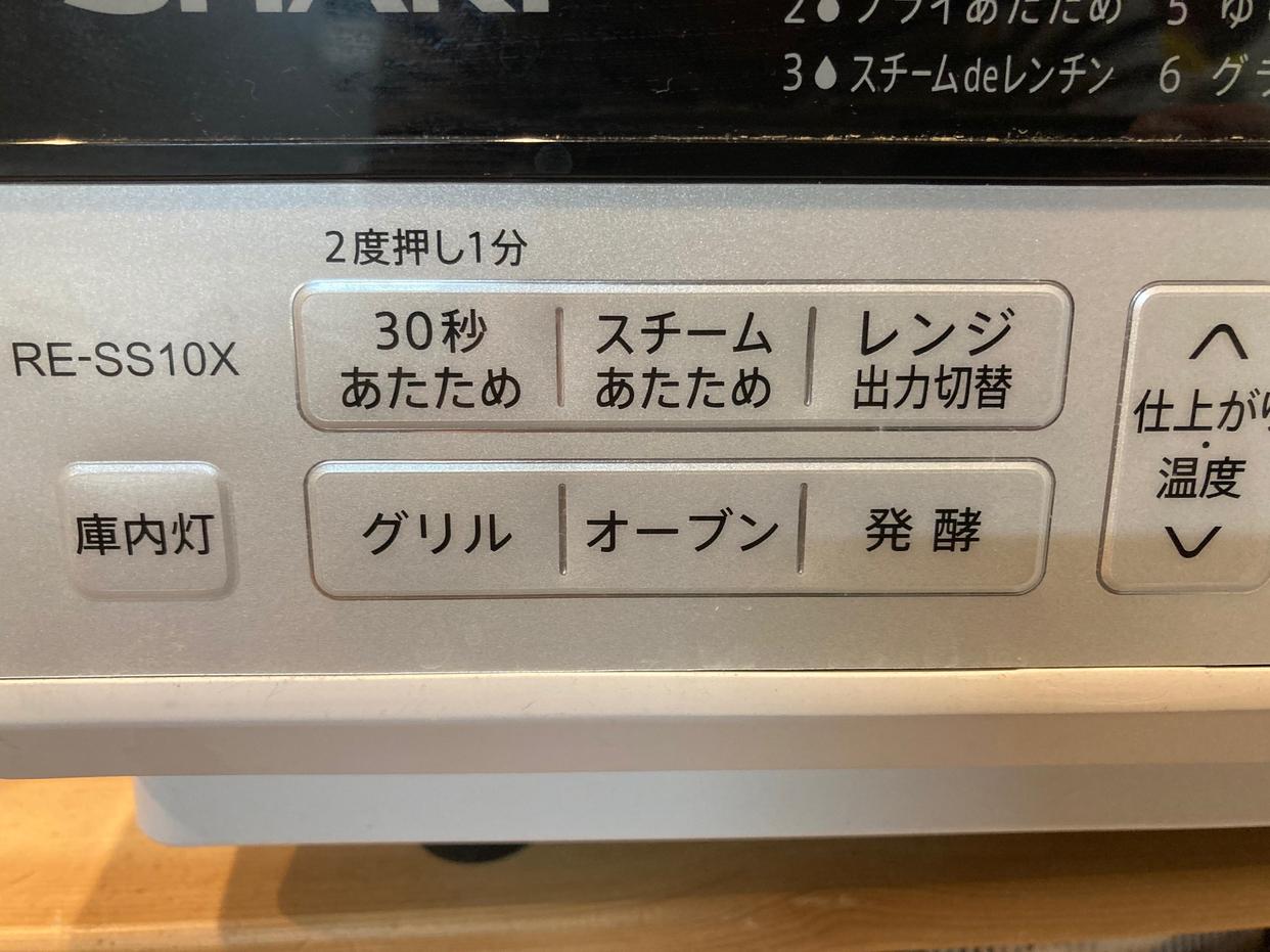 SHARP(シャープ)過熱水蒸気 オーブンレンジ RE-SS10-Xを使った paseri さんの口コミ画像3