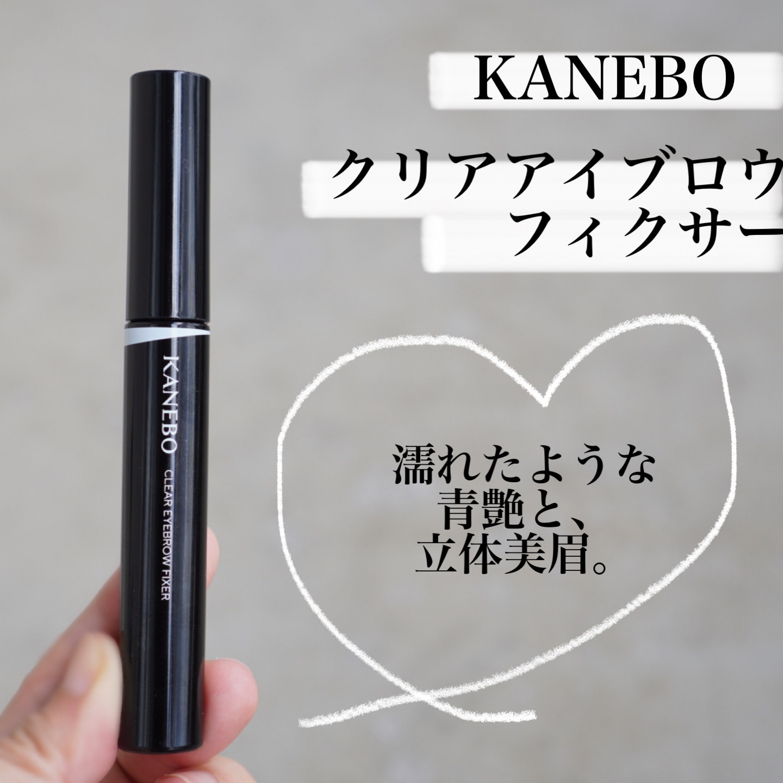 KANEBO(カネボウ)クリアアイブロウフィクサーを使ったなゆさんのクチコミ画像1