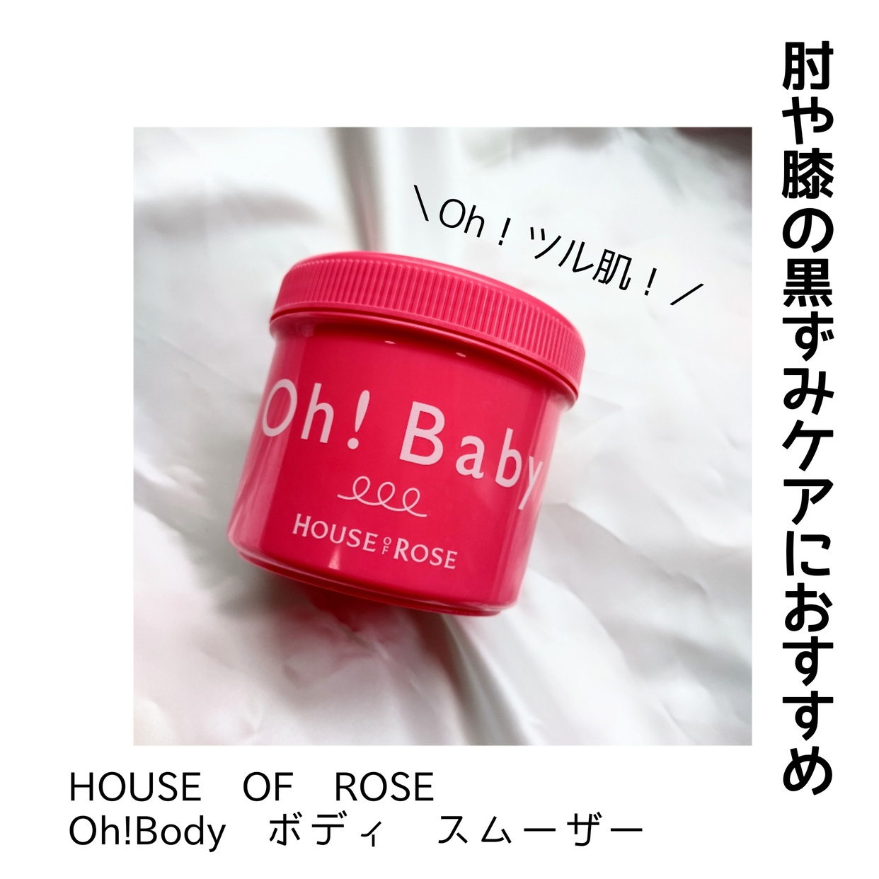 HOUSE OF ROSE(ハウスオブローゼ) オーベイビー ボディ スムーザーの良い点・メリットに関する山﨑 りささんの口コミ画像1
