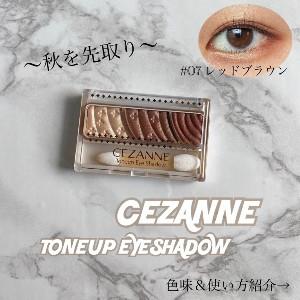 CEZANNE(セザンヌ)トーンアップアイシャドウを使った             なぴさんのクチコミ画像