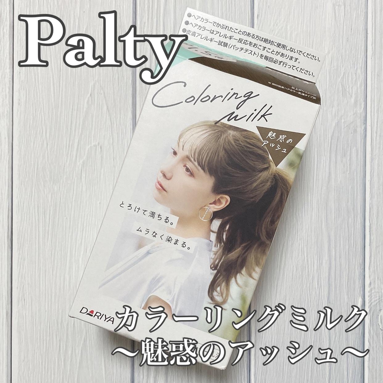 Palty(パルティ)カラーリングミルクを使った♥ALICE♥さんのクチコミ画像1