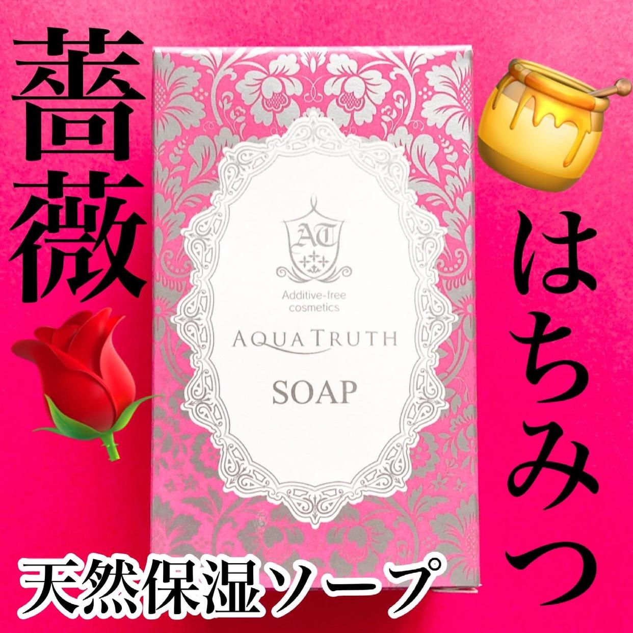 麗凍化粧品(Reitou Cosme) 薔薇はちみつ石鹸を使ったyunaさんのクチコミ画像1