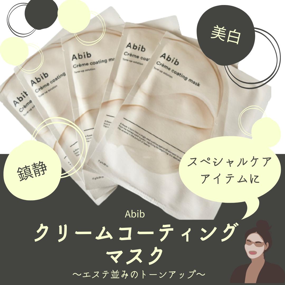 Abib(アビブ) クリームコーティングマスククーリングソリューションを使ったみゆさんのクチコミ画像1