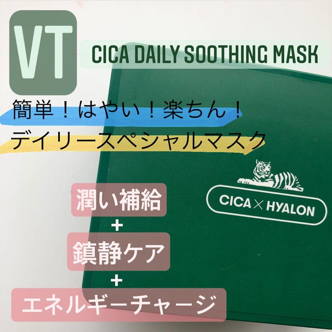 VT COSMETICS(ヴイティコスメティックス) シカデイリースージングマスクを使ったなっぴーさんのクチコミ画像1