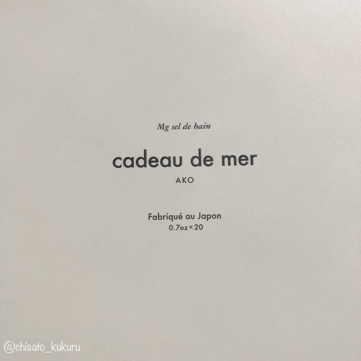 cadeau de mer(キャドゥ デ メール)バスパウダーを使ったkukuruさんのクチコミ画像2