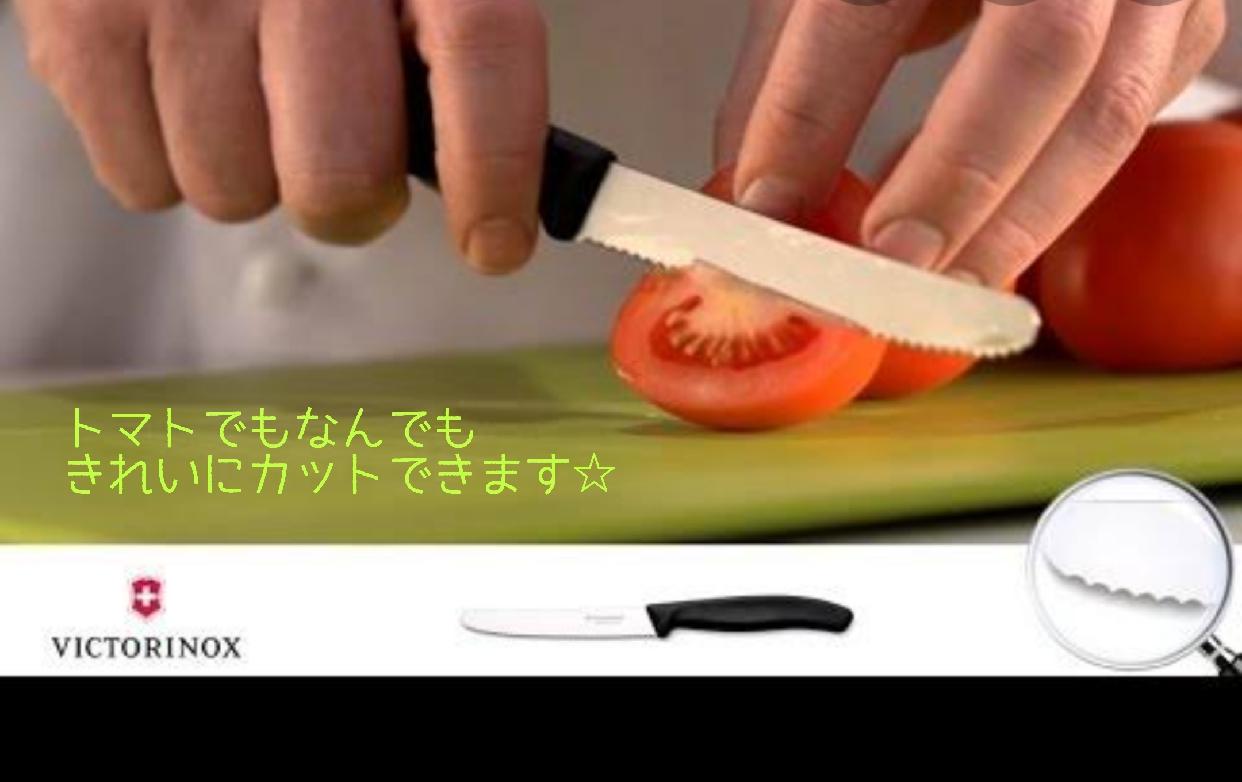 VICTORINOX(ビクトリノックス)スイスクラシック トマト&テーブルナイフ 11cm 6.7831E レッドを使ったサクラさんのクチコミ画像1