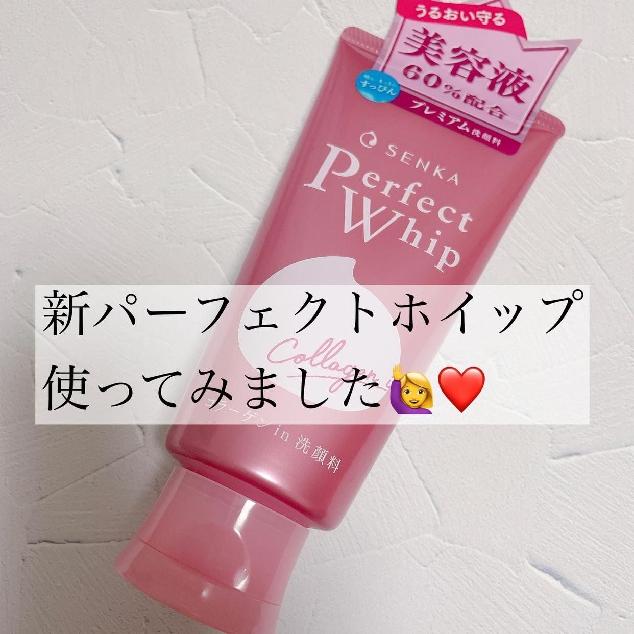専科(SENKA) 洗顔専科 パーフェクトホイップコラーゲンinを使ったmuu❤︎さんのクチコミ画像1