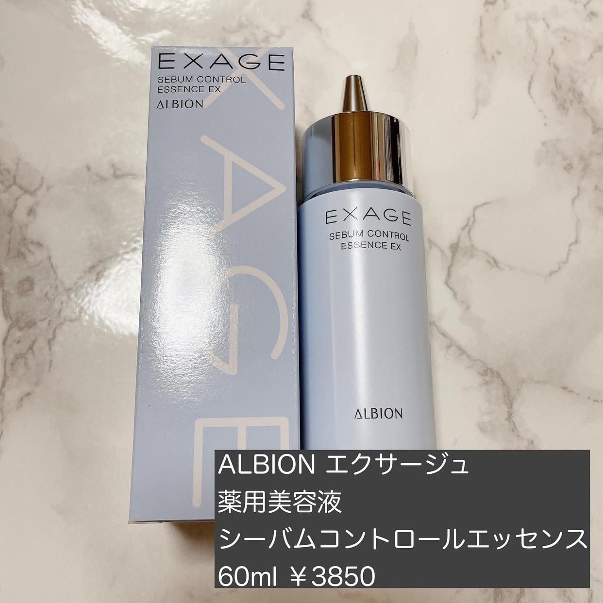 ALBION(アルビオン) エクサージュ シーバム コントロール エッセンス EXを使ったここあさんのクチコミ画像2