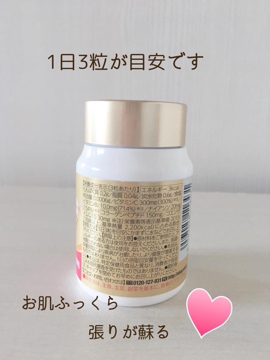 Eisai(エーザイ)美 チョコラを使った齋藤富美さんのクチコミ画像3