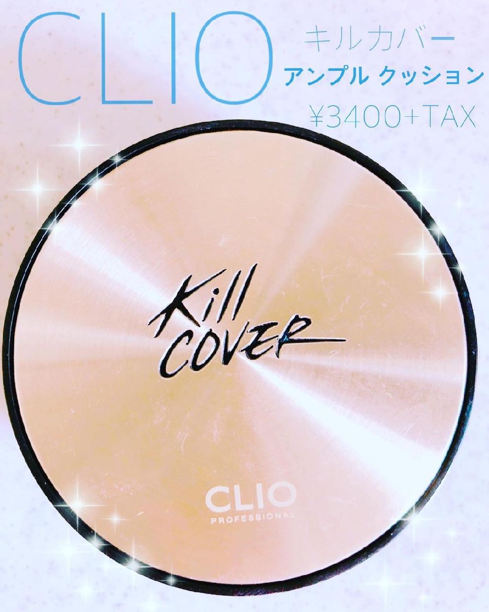 Clio(クリオ) キルカバーアンプルクッションを使ったBeautyさんのクチコミ画像