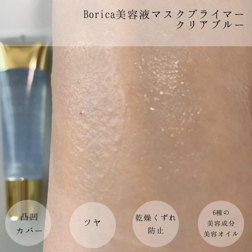 Borica(ボリカ) 美容液マスクプライマーの良い点・メリットに関するマト子さんの口コミ画像3