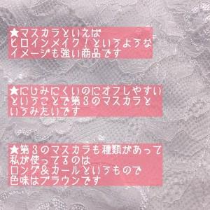 heroine make(ヒロインメイク)ロング&カールマスカラ アドバンストフィルムを使った             ぷるさんのクチコミ画像4