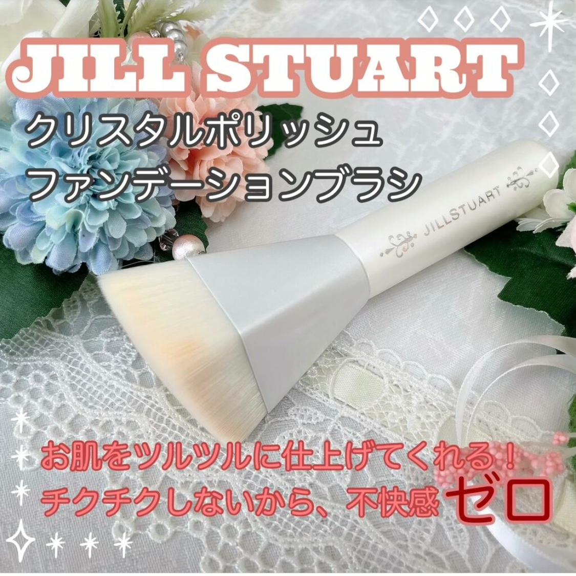 JILL STUART(ジルスチュアート)クリスタルポリッシュ ファンデーションブラシを使ったかおきちさんのクチコミ画像1
