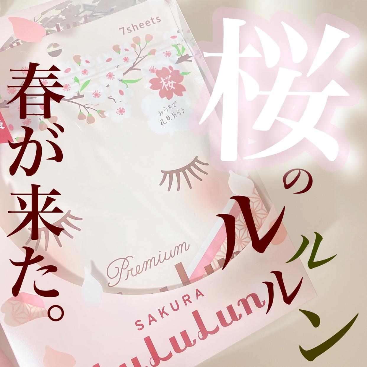 LuLuLun(ルルルン) 春限定  プレミアムルルルン桜を使ったOLちゃんさんのクチコミ画像1