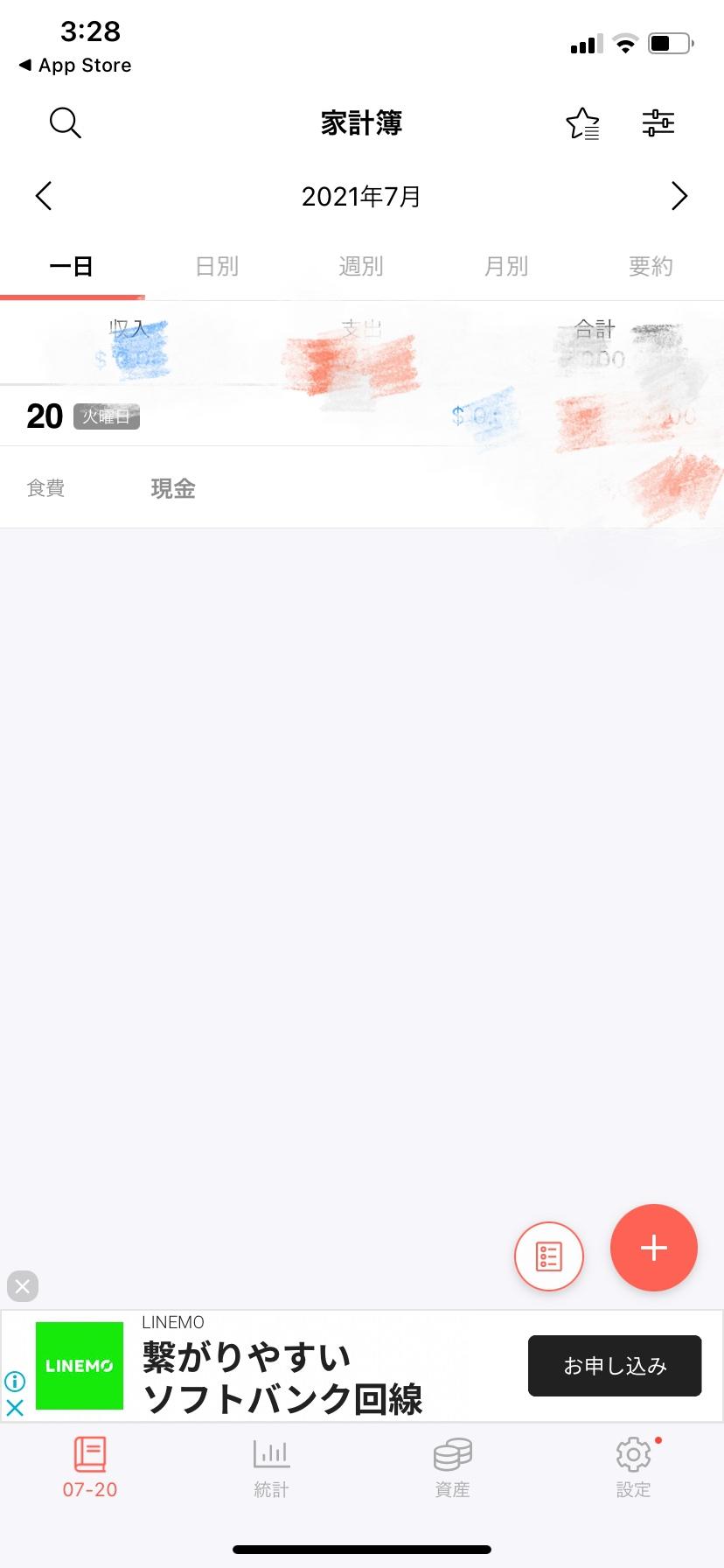 Realbyte(リアルバイト) らくな家計簿を使ったヨコさんのクチコミ画像1