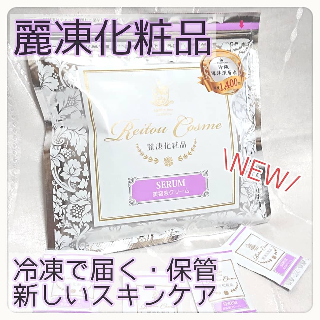 麗凍化粧品(Reitou Cosme) 美容液クリームを使ったnakoさんのクチコミ画像1