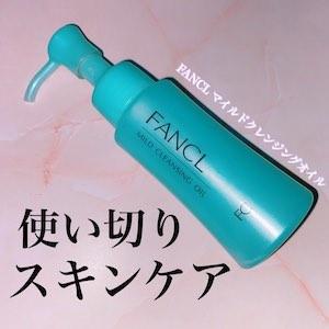 FANCL(ファンケル) マイルドクレンジングオイルの良い点・メリットに関するパピコさんの口コミ画像1