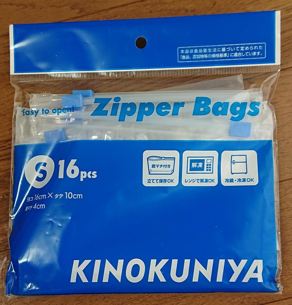 紀ノ国屋(KINOKUNIYA)スライドジッパーバッグ Sを使ったあんころさんのクチコミ画像2