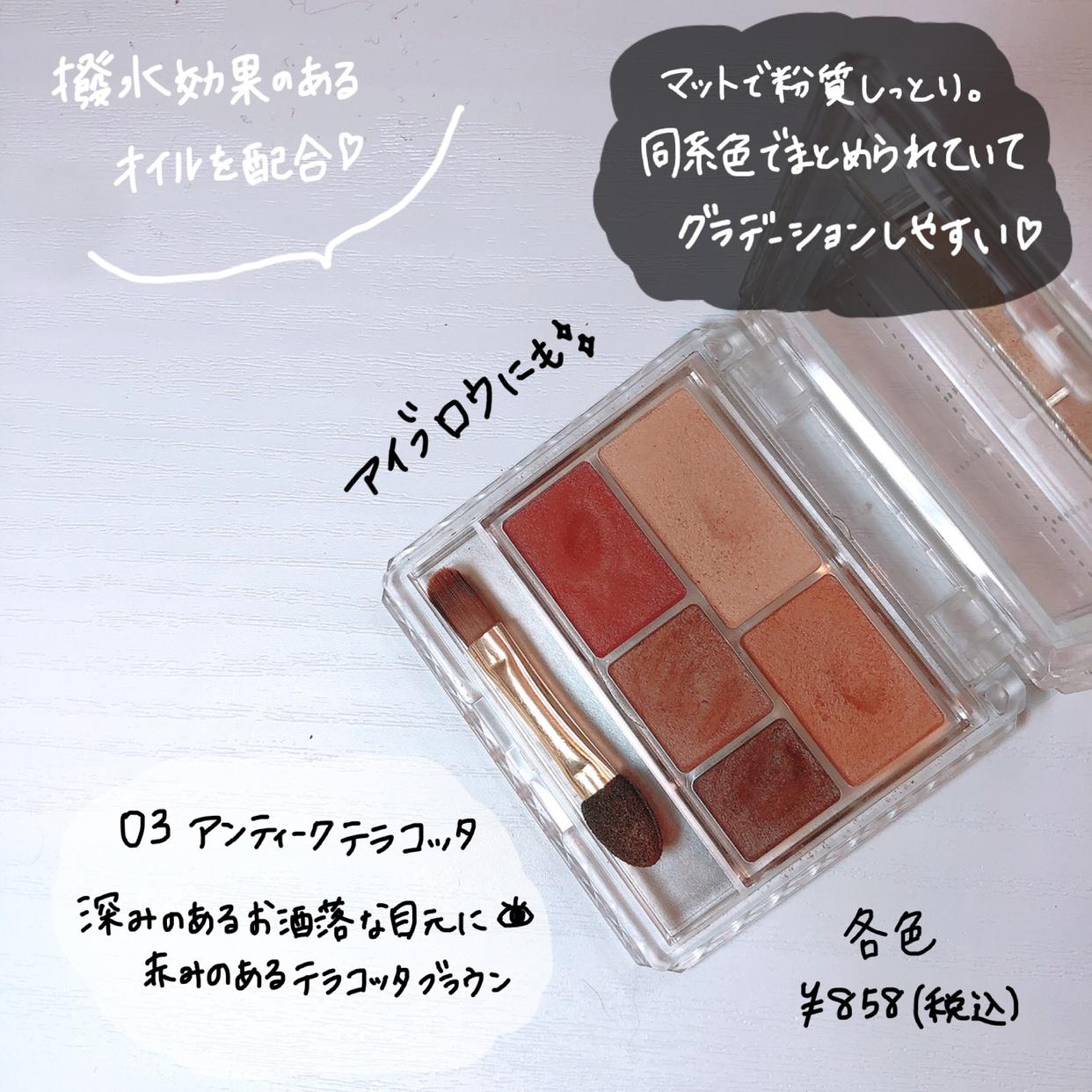 CANMAKE(キャンメイク) パーフェクトマルチアイズを使ったsachikoさんのクチコミ画像2
