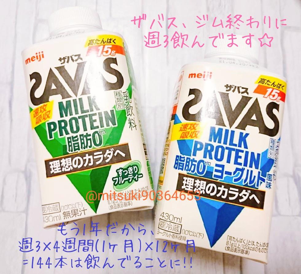 SAVAS(ザバス) ミルクプロテインを使ったみつきさんのクチコミ画像