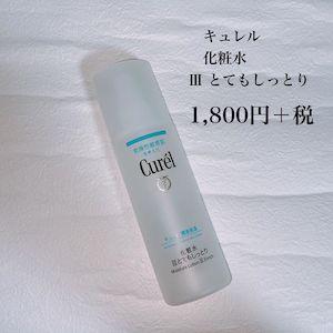 Curél(キュレル) 潤浸保湿 化粧水 III とてもしっとりを使ったパピコさんのクチコミ画像2