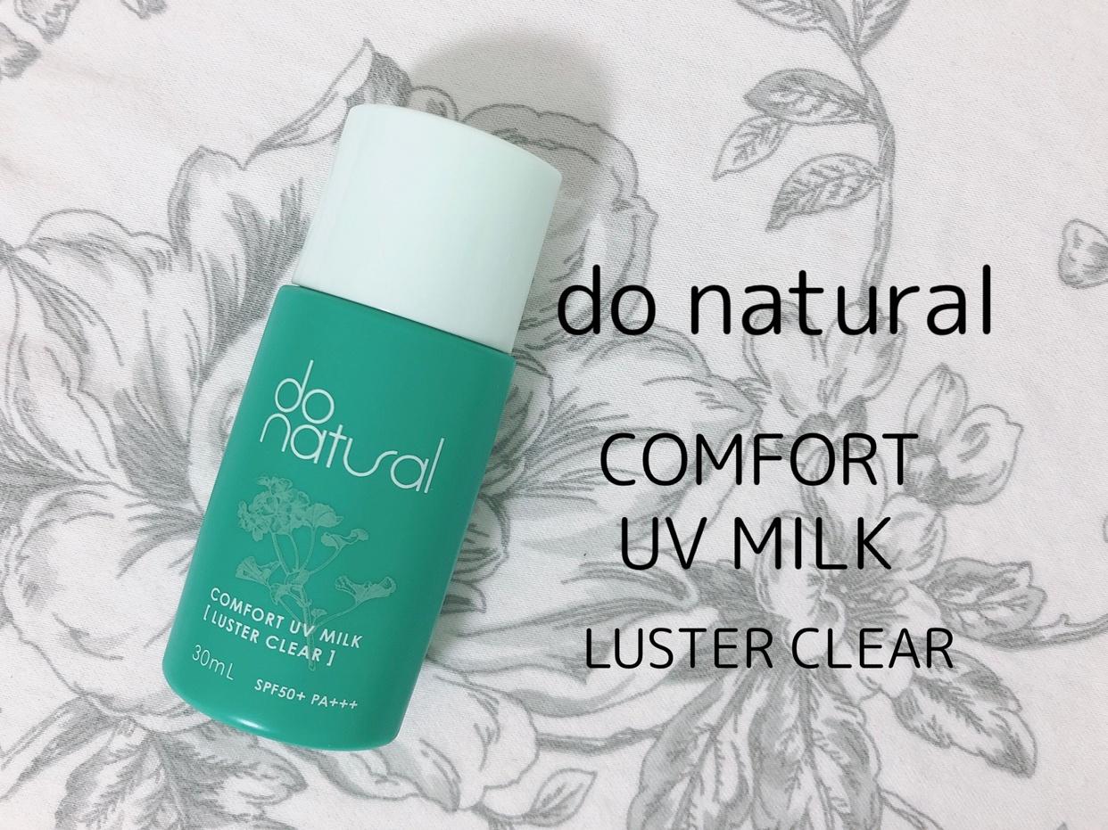 do natural(ドゥーナチュラル) コンフォート UV ミルクを使ったもいさんのクチコミ画像1