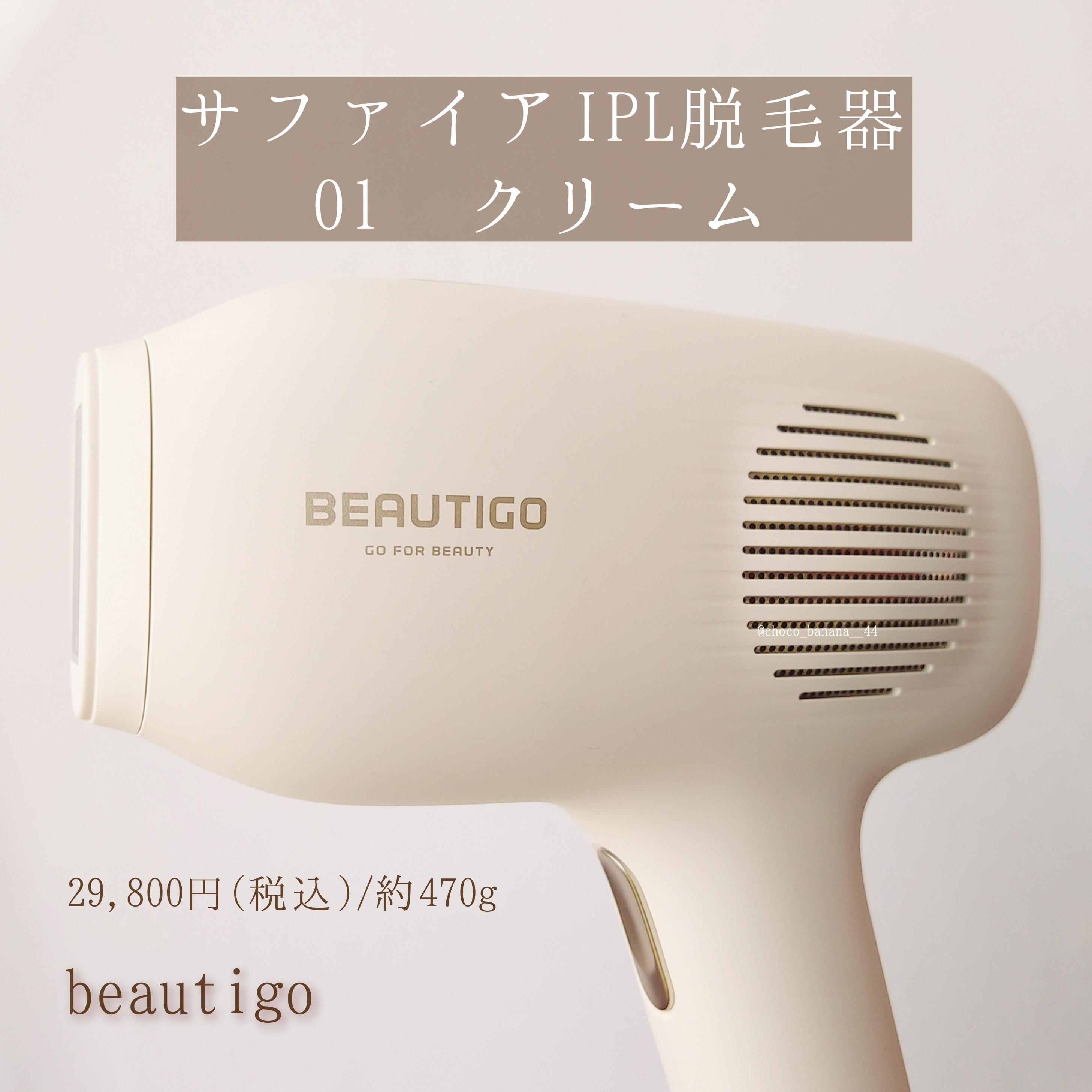 beautigo(ビューティゴ)脱毛器を使ったししさんのクチコミ画像2