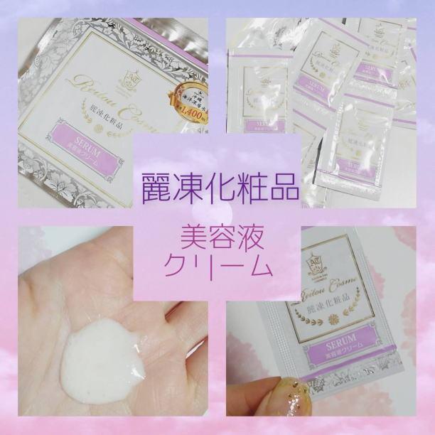 麗凍化粧品(Reitou Cosme) 美容液クリームを使ったかんなさんのクチコミ画像1