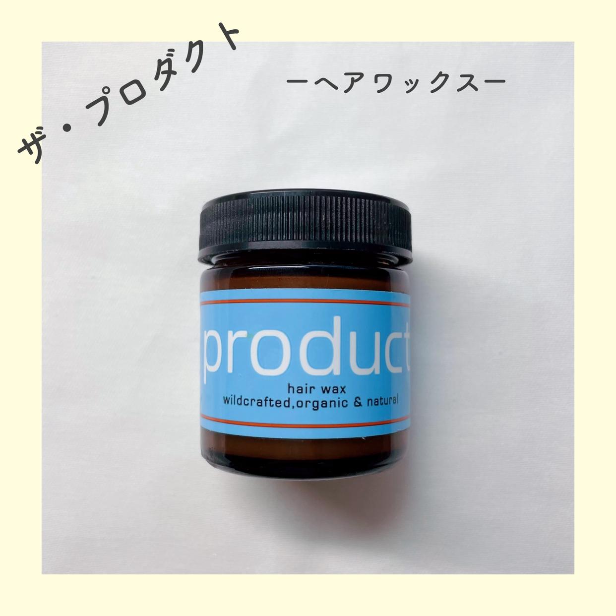 product(ザ・プロダクト)ヘアワックスを使った mokoさんの口コミ画像3