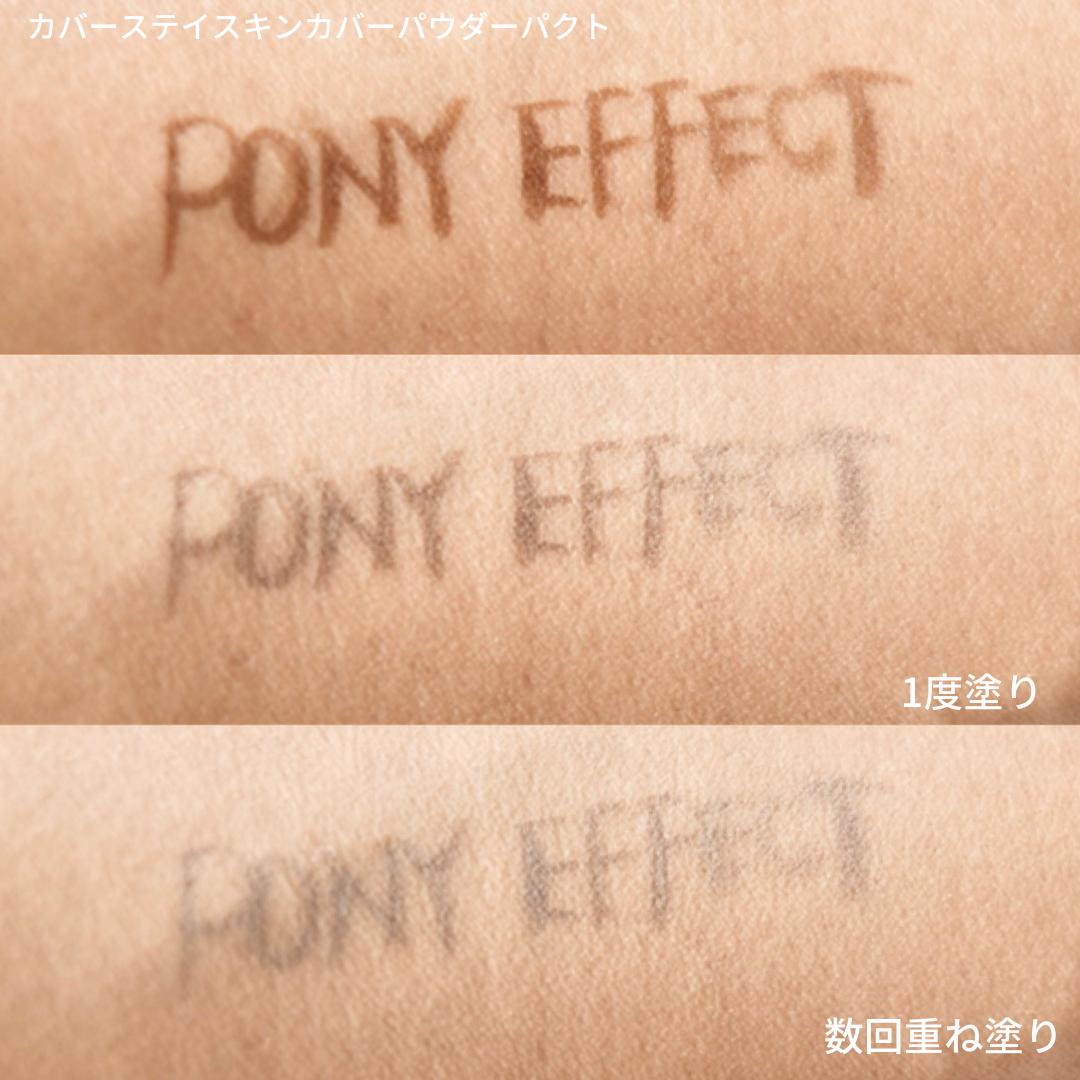 PONY EFFECT(ポニーエフェクト)ハイパープロテクション セッティングスプレーを使ったみゆさんのクチコミ画像9