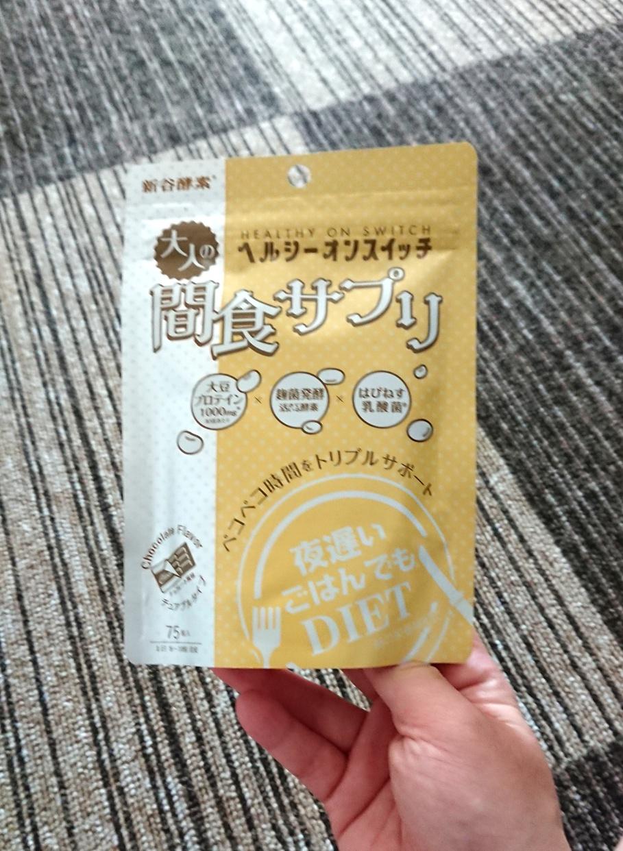 新谷酵素 夜遅いごはんでも ヘルシーオンスイッチ 大人の間食サプリを使った恵未さんのクチコミ画像1