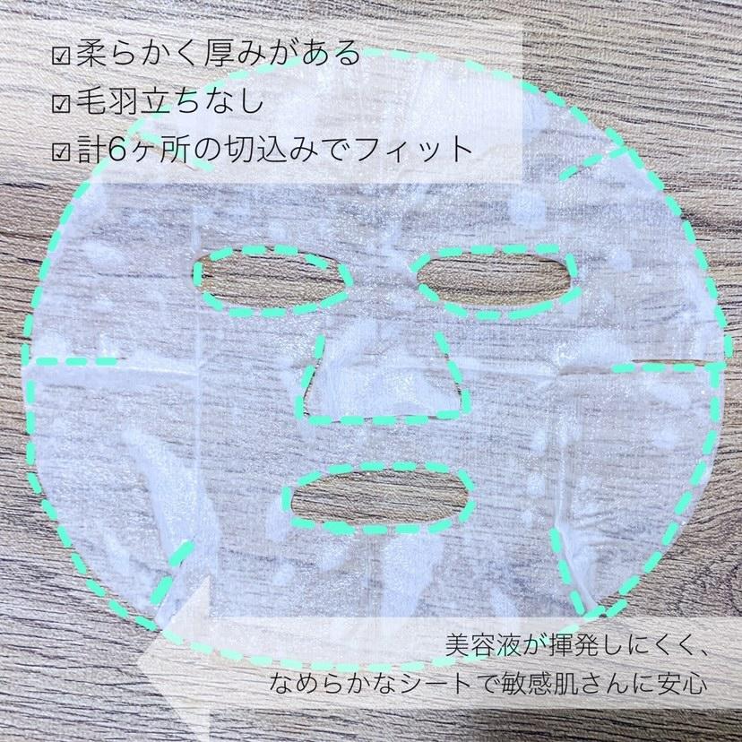 REPAIR&BALANCE(リペア&バランス) マイルドシートマスクを使ったマト子さんのクチコミ画像3